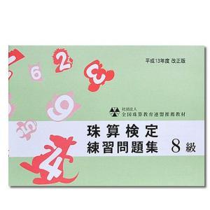 sato(全珠連)珠算検定 練習問題集 8級