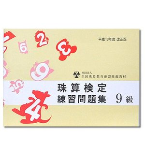 sato(全珠連)珠算検定 練習問題集 9級|genkisoroban