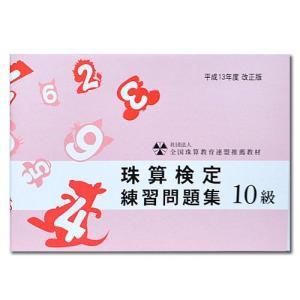 sato(全珠連)珠算検定 練習問題集 10級|genkisoroban
