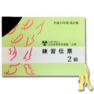 全珠連 珠算練習伝票 2級(佐藤出版)|genkisoroban