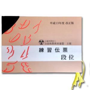 全珠連 珠算練習伝票 段位級(佐藤出版)|genkisoroban