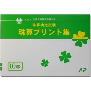 (AP)全珠連 珠算検定試験 珠算プリント集 10級|genkisoroban
