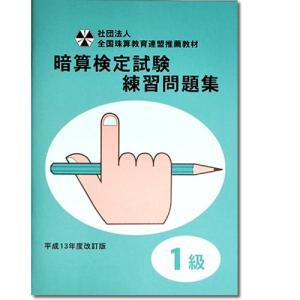 sato(全珠連)暗算(あんざん) 問題集 1級|genkisoroban