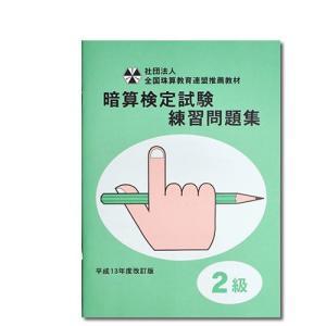sato(全珠連)暗算(あんざん) 問題集 2級|genkisoroban