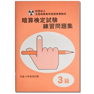 sato(全珠連)暗算(あんざん) 問題集 3級|genkisoroban