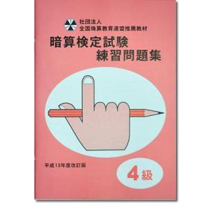 sato(全珠連)暗算(あんざん) 問題集 4級|genkisoroban