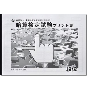 sato(全珠連)暗算 (あんざん)プリント集 段位|genkisoroban