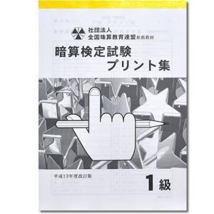 sato(全珠連)暗算 (あんざん)プリント集 1級|genkisoroban