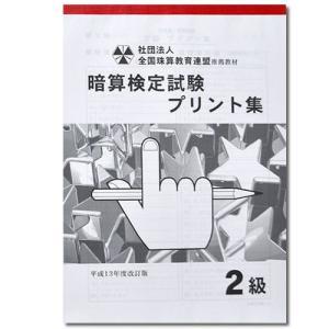 sato(全珠連)暗算 (あんざん)プリント集 2級|genkisoroban