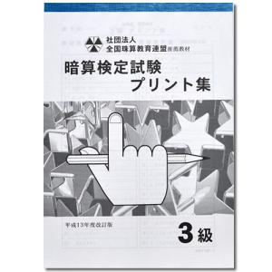 sato(全珠連)暗算 (あんざん)プリント集 3級|genkisoroban