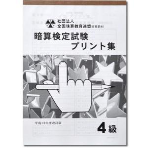 sato(全珠連)暗算(あんざん) プリント集 4級|genkisoroban