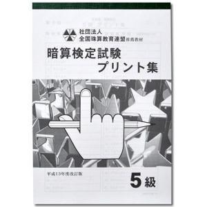 sato(全珠連)暗算 (あんざん)プリント集 5級|genkisoroban