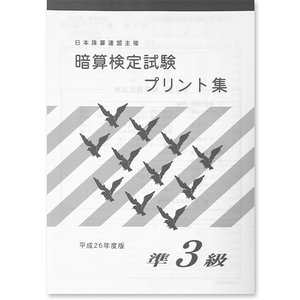(sato)日珠連◇暗算(あんざん) プリント集 準3級