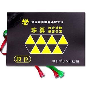 全珠連 珠算練習伝票 段位(AP)|genkisoroban