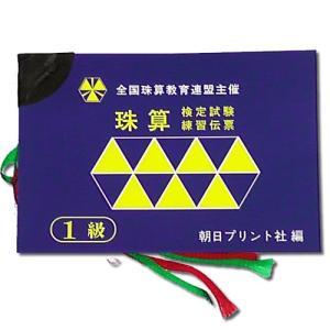 全珠連 珠算練習伝票 1級(AP)|genkisoroban