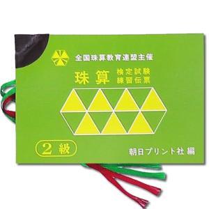 全珠連 珠算練習伝票 2級(AP)|genkisoroban