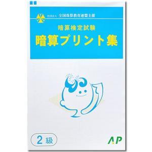 AP(全珠連)暗算 (あんざん)プリント集 2級|genkisoroban