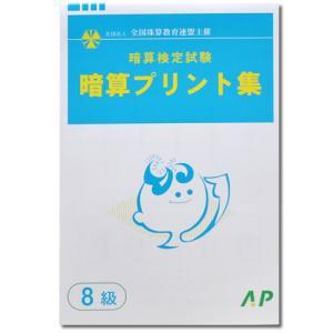 AP(全珠連)暗算 (あんざん)プリント集 8級|genkisoroban