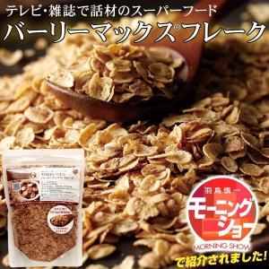 スーパー大麦 バーリーマックス200g 送料無料 テレビで話題のスーパーフード ダイエットにおすすめ!|genkiya6090
