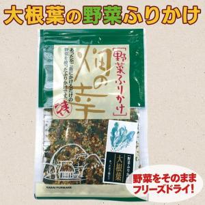 大根葉の野菜ふりかけ 栄養満点野菜ふりかけ|genkiya6090