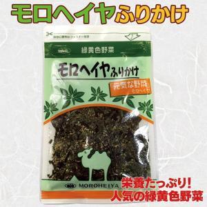 モロヘイヤふりかけ 栄養満点野菜ふりかけ|genkiya6090