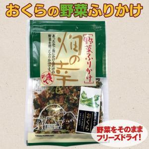 おくらの野菜ふりかけ 栄養満点野菜ふりかけ|genkiya6090