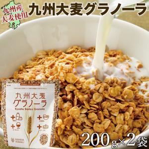 九州大麦グラノーラ(200g×2) 送料無料 4種類から味が選べる  国産原料100%使用|genkiya6090