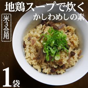 かしわめしの素1袋・地鶏スープで炊く鶏飯1袋【メール便対応】かしわご飯、とりめし|genkiya6090