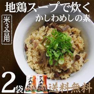 かしわめしの素2袋セット・地鶏スープで炊く鶏飯(メール便送料無料)かしわご飯、かしわ飯、とりめし|genkiya6090