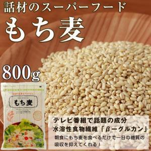 もち麦800g 送料無料 ポイント消化に TVで話題のβグルカンが豊富 白米と一緒に炊くだけで栄養満点ごはん(アメリカ産)|genkiya6090