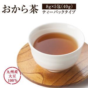おから茶 送料無料 九州産大豆100%使用 8g×5包入 福岡有名豆腐店『鳥飼豆腐』 genkiya6090