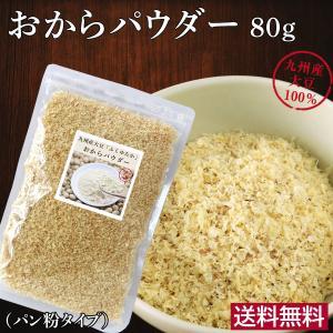 おからパウダー 80g(パン紛タイプ) 送料無料 九州産大豆「ふくゆたか」 使用|genkiya6090