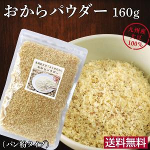 おからパウダー 160g(パン紛タイプ) 送料無料 九州産大豆「ふくゆたか」使用 genkiya6090