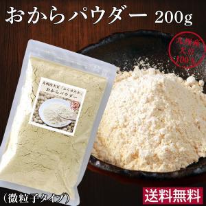 おからパウダー 200g(微粒子パウダー) 送料無料 九州産大豆「ふくゆたか」使用|genkiya6090