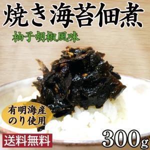 送料無料 ポイント消化 柚子胡椒風味の焼きのり佃煮150g×2袋 九州有明海産海苔を使用|genkiya6090