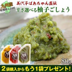佐賀県七山産の柚子胡椒100g(送料無料)2袋購入でもう1袋...