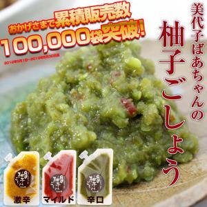 送料無料 ポイント消化 お試し 辛さが選べる佐賀県七山産の柚子胡椒200g 無添加、無農薬栽培