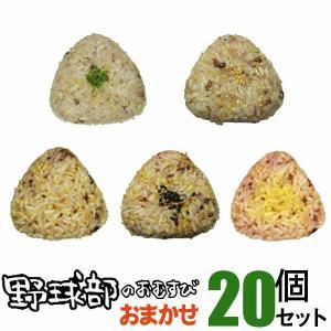 玄米 雑穀 おにぎり 野球部のおむすび おまかせ20個セット 手作り おむすび 冷凍|genmusuya
