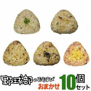 玄米 雑穀 おにぎり 野球部のおむすび おまかせ10個セット 手作り おむすび 冷凍|genmusuya