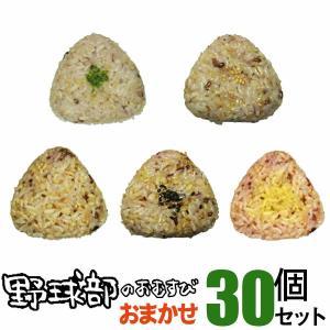 玄米 雑穀 おにぎり 野球部のおむすび おまかせ30個セット 手作り おむすび 冷凍|genmusuya