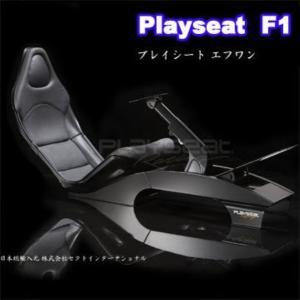 プレイシートエフワン Playseats F1 [SIPS-0017] geno