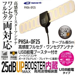 PROTEK フルセグワンセグ両対応高感度ブースターアンテナ+マルチコネクター USB給電タイプ [PHSA-OF25]|geno