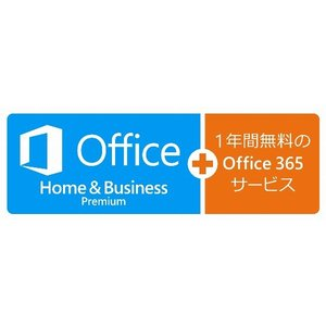 【MS-Office DSP版】 Microsoft Office Home& Business Premium[新品未開封]