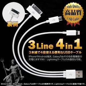 Libra Lightning対応 充電専用トライデントケーブル [LBR-C3L4IN1]|geno
