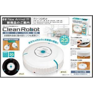 低単価のお掃除ロボットの登場です! フローリング専用!★オート クリーンロボット★