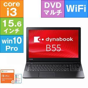 東芝 15.6型 dynabook B55/B [PB55BGAD4RAQD11] (Core i3-6006U 2.00GHz/メモリ4GB/HDD500GB/DVD-Sマルチ/Wifi(ac),BT4.0/10Pro)※Office H&B 2016付き|geno