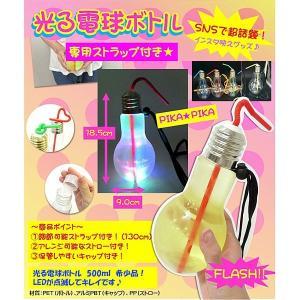 光る電球ボトル 500ml ストラップ付き ★インスタ映えグッズ geno