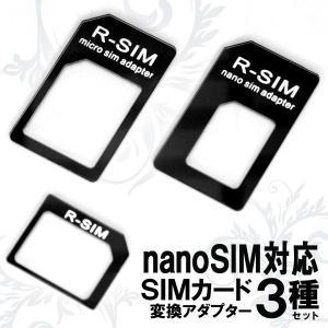 nanoSIMアダプタ3Pセット+イジェクトPIN付 [SIM NANO 4IN1]|geno