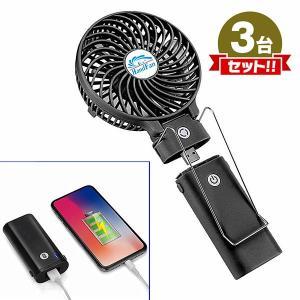 【送料無料】お買い得3台セット 携帯用 ハンディUSB扇風機 モバイルバッテリー(5200mAh)付き [HF310] PSE対応済み geno