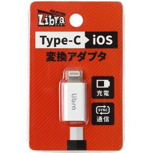 Libra TYPE-C→iOS用変換アダプタ[LBR-c2l]|geno